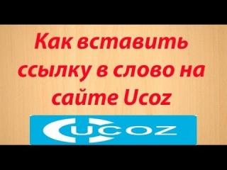 Как вставить ССЫЛКУ в слово на сайте ucoz?