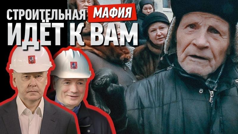 Заместитель Собянина ломает жизнь людям