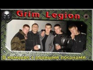GR1M Legion - В команде с ровными посанами(18+) ~ World of Tanks~ [wot-vod.ru]