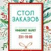 VINEGRET BUFET | Красноярск