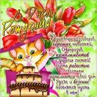 С Днем Рождения Поздравления