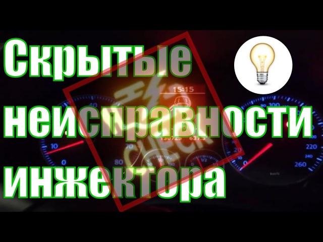62 Причины неисправности инжектора, поломка датчиков инжекторного двигателя