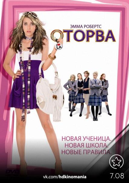 Оторва (2008)
