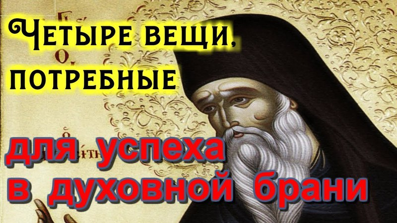 В чем состоит христианское совершенство Не верьте Себе Невидимая брань преп Никодим Святогорец