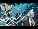 Путинский прорыв это БЛЕФ | Призрачный рост ВВП РФ | Инвесторы бегут.