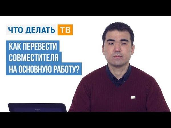 Как перевести совместителя на основную работу