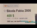 В інтернеті почали масово з'являтися оголошення про продаж та купівлю євроблях за копійки