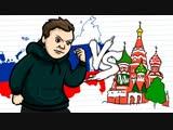 Юрий Хованский НЕ ВСЕ ЖИВУТ В МОСКВЕ (Анимация)