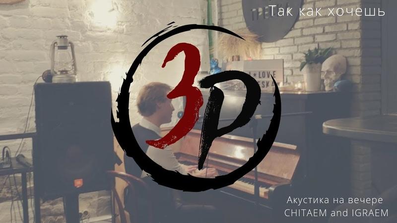 3P (trip) Так как хочешь (Акустика на вечере CHITAEM and IGRAEM)