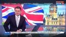 Новости на Россия 24 • Британия: лейбористы отстают от консерваторов всего на один пункт