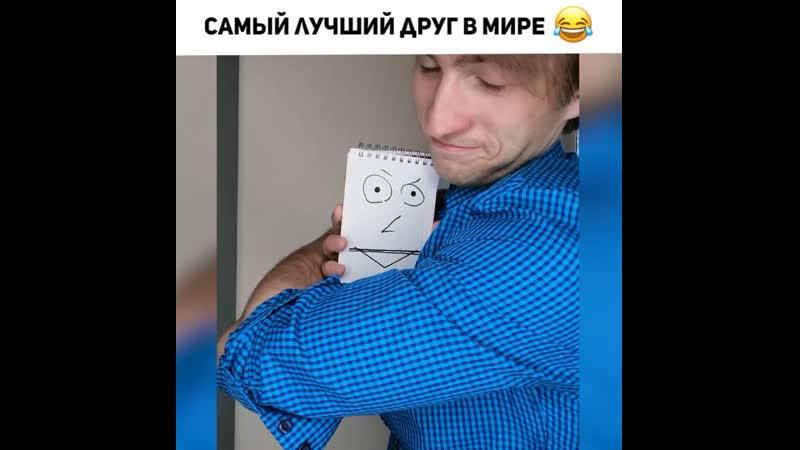 Самый лучший друг в мире) | Иллюзионист Краснодар - Антон Чалей