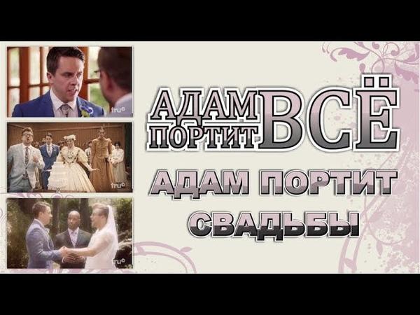 АДАМ ПОРТИТ ВСЁ s1 e15 Адам портит свадьбы