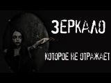 Страшные истории на ночь - ЗЕРКАЛО, КОТОРОЕ НЕ ОТРАЖАЕТ