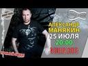 По Волнам с Тынку: В гостях Александр Манякин