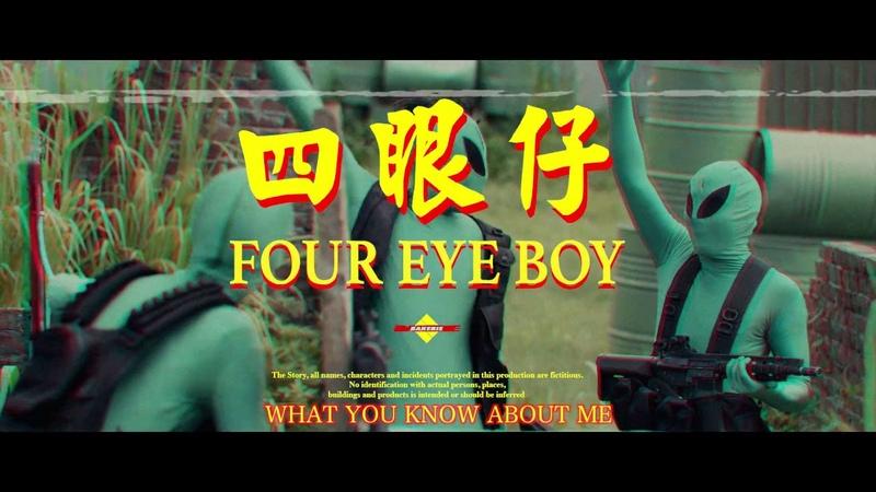 Dough-boy - 四眼仔/ four eye boy