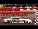 Drag Racing: Уличные гонки | ТЕСТ ДРАЙВ | SWAP Dodge Charger R/T 1969 года, 2292 лс/т, РАЗБОР ОБНОВ