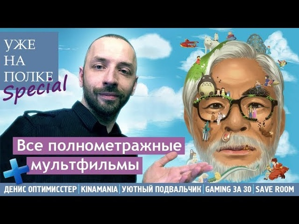 Все полнометражки Хаяо Миядзаки Уже на полке