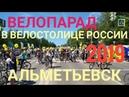 Альметьевск Велопарад 2019 Велопарад в Велостолице