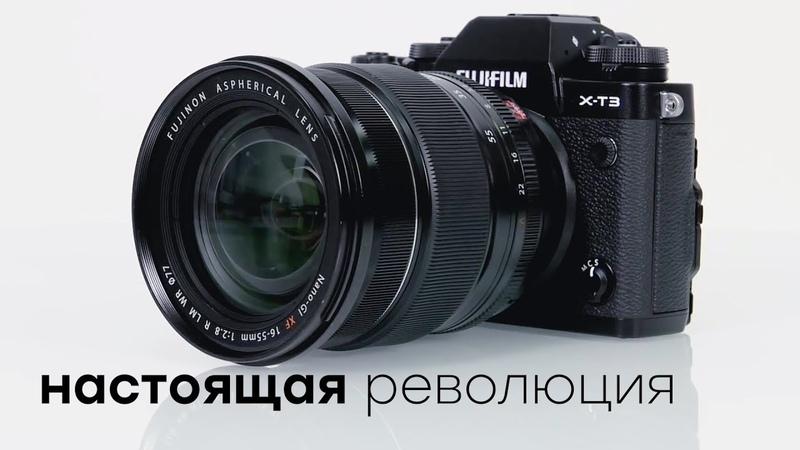 Системная беззеркальная камера Fujifilm X-T3 формата APS-C новый сенсор, новые возможности