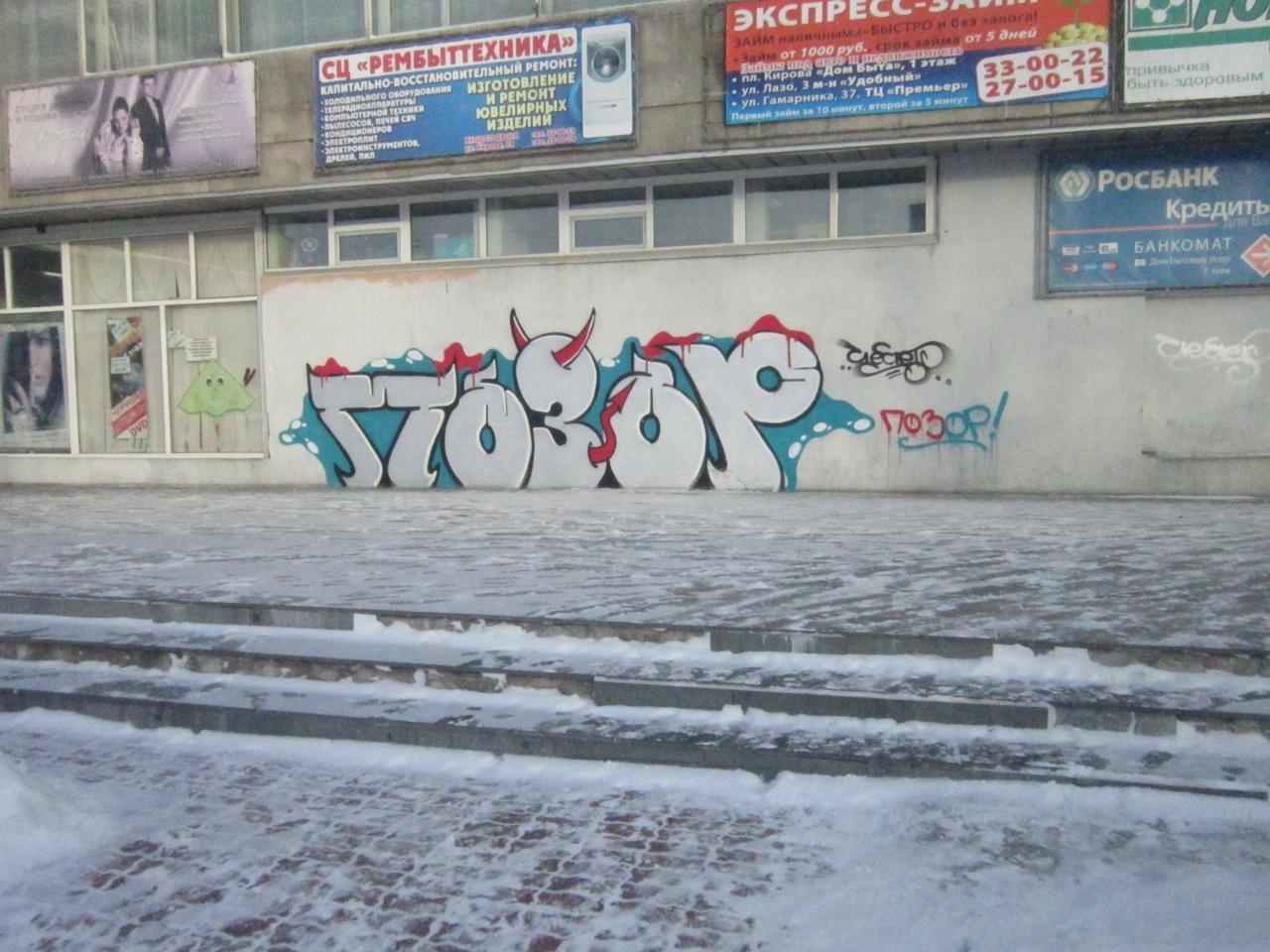 Привет из Комсомольска-на-Амуре!