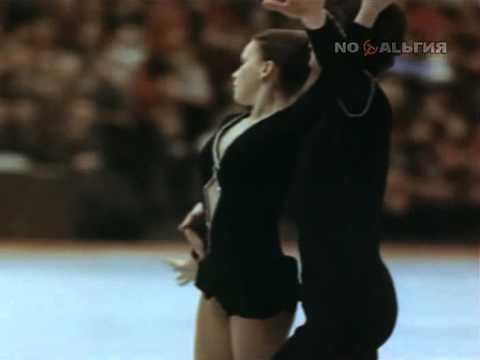 Mikhail Belousov: the legends of Soviet figure skating: 1977 - Marina Zueva/Andrey Vitman