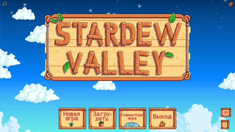 ПС№20 Stardew Valley