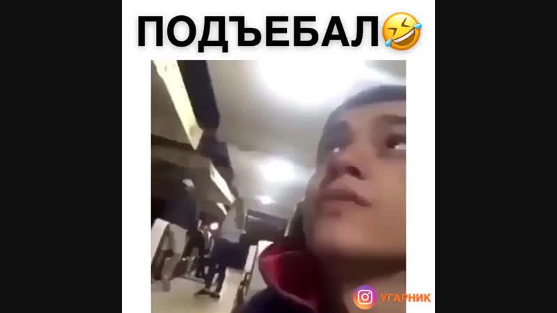 Подъебал 😂