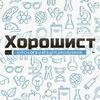 «Хорошист» Курсы ЕГЭ, ОГЭ и ВПР Зеленоград