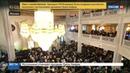 Новости на Россия 24 • Мусульмане празднуют Ураза-байрам