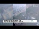 Видео обрушения моста в Генуе