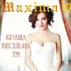 """Свадебные платья TM """"Maxima"""""""