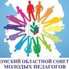 Омский областной Совет молодых педагогов