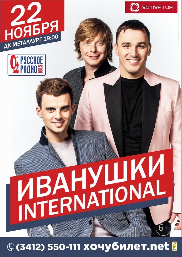 Афиша Ижевск 22 НОЯБРЯ / Иванушки Int. / ДК МЕТАЛЛУРГ
