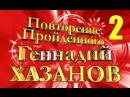 Г.Хазанов. Повторение Пройденого. (2011.02.20)