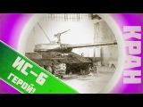 КРАНты ~ Удивительный бой на ИС-6 ~ World of Tanks