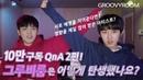 그루비룸 10만 구독 기념 QnA 2편 !!