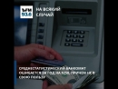 ЪFM На всякий случай Банкоматы