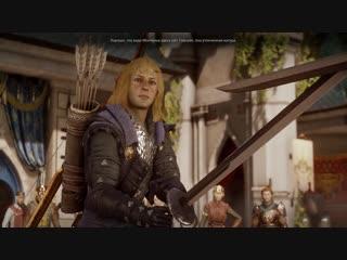 Dragon Age Inquisition - м!Лавеллан/Жозефина - Дуэль