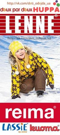 Lassie Детская Одежда Зима 2013-2014