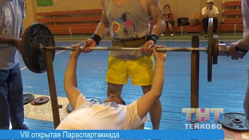 VII открытая Параспартакиада в г о Тейково