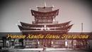 Учение Хамба Ламы Этигэлова от 22 марта в 17 лунный день.