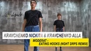 Moderat - Eating Hooks | Choreography by Kravchenko Nikita and Alla | D.Side Dance Studio