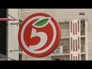 Продавцы сургутской «Пятерочки» закрыли подростка в холодильнике Новости Сургута