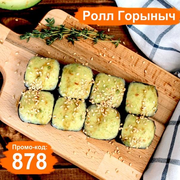 Вкусный промо-код от Василия)