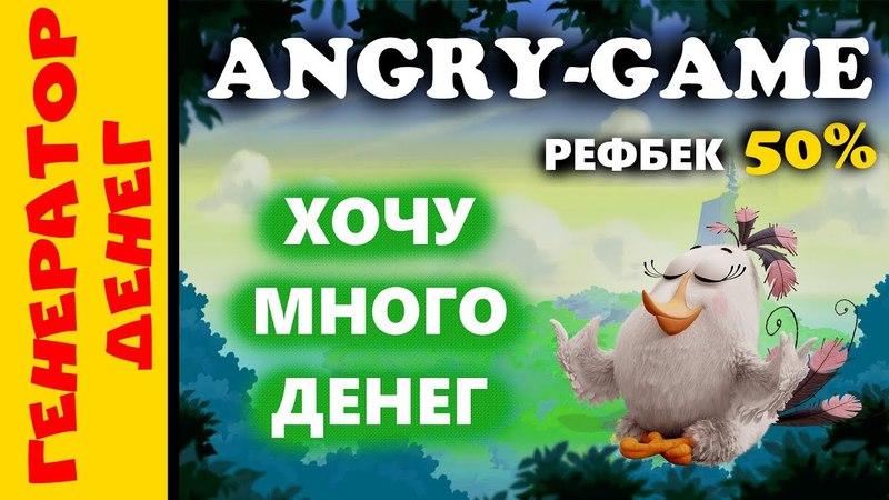 Angry game зарабатываю каждые 3 часа Проверка на вывод