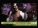 02. Валерий Меладзе. Мечта Русский радиус-3, 2000