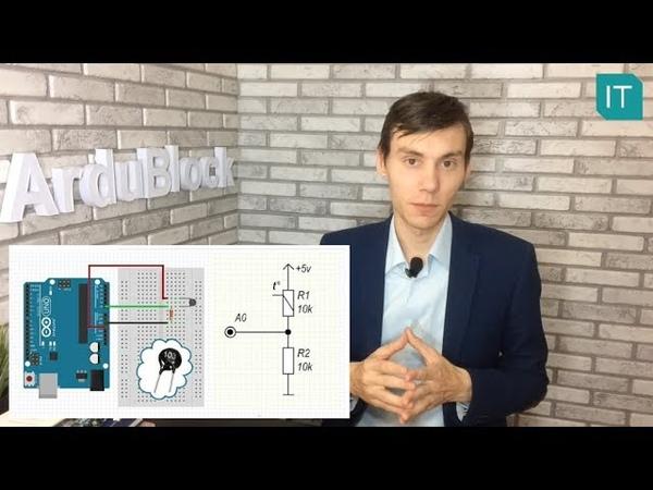 Проект 16 на Arduino - Метеостанция Без кода! ArduBlock.ru/it