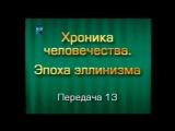 История человечества. Передача 13. От Суз до Персеполя. Часть 1