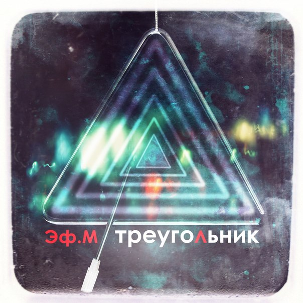 Эф.М - Треугольник EP (2013)