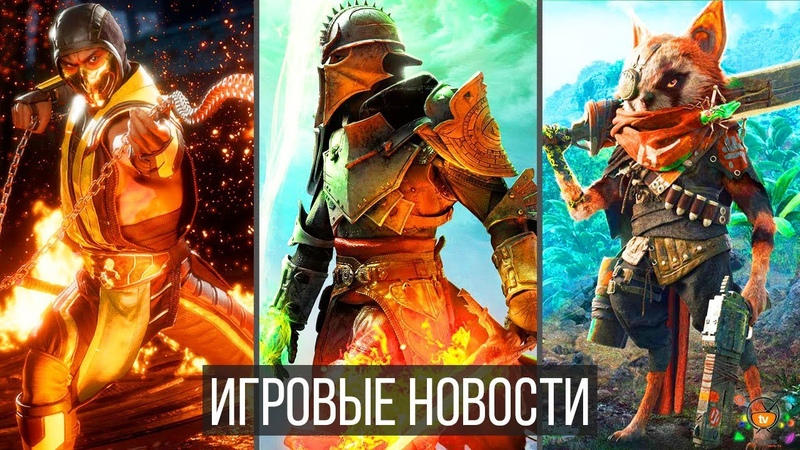 Игровые Новости — Dragon Age 4, Mortal Kombat 11, Far Cry New Dawn, Biomutant, The Game Awards 2108